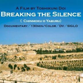 """Présentation du film documentaire """"BRISER LE SILENCE"""" le 20 Décembre à Paris"""