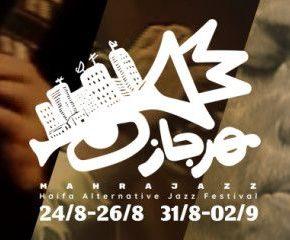 Soutenez MahraJazz, un festival de jazz alternatif à Haïfa