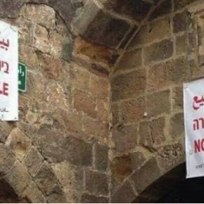 L'Apartheid de l'intérieur ? Les citoyens palestiniens d'Israël
